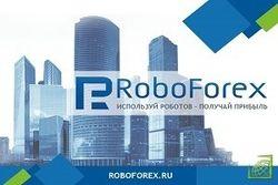 Компания RoboForex проведет новые вебинары
