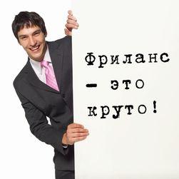 В Украине узаконят фриланс и удаленную работу