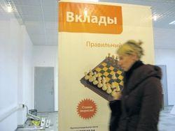 Инфляция и удорожание валют делают бессмысленными депозиты в рублях