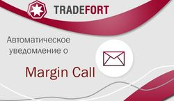 Ноу-хау Форекс: автомат TradeFort предупреждает о Margin Call