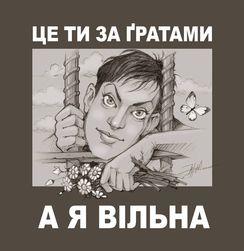 А вы знаете, насколько Надя Савченко выше Путина?