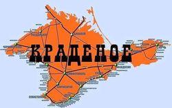 Украинская компания через суд вернула «национализированное» имущество в Крыму