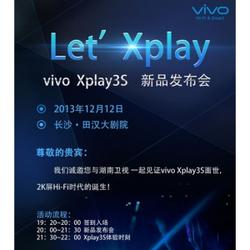 Официальный релиз Vivo Xplay 3S состоится 12 декабря