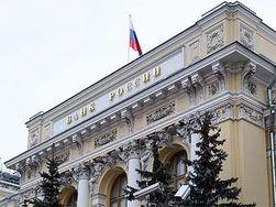Дна экономического спада экономика достигнет в начале 2016 г. – ЦБ России