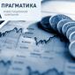 В ИК «Прагматика» назвали несколько вариантов выгодного для россиян инвестирования