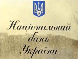 Нацбанк снизил ставку резервирования с 20 до 0% для банков Украины