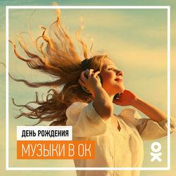 В Одноклассники отмечают День рождения раздела «Музыка»
