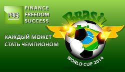 FBS предлагает трейдерам Форекс заработать на Чемпионате мира по футболу