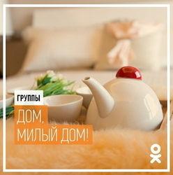 «Одноклассники» собрали отличную подборку полезных групп для дома и интерьера