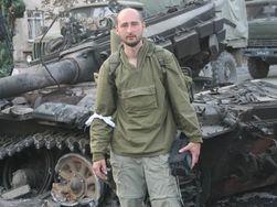 Кремль превращает Донбасс во вторую Чечню – российский спецкор Бабченко
