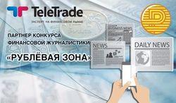ГК TeleTrade выступает партнером конкурса финансовой журналистики «Рублёвая зона»