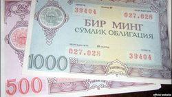 Население Узбекистана недовольно выплатой средств по старым облигациям займа