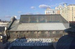 Занимайтесь сексом! Призыв разместили на крыше Бессарабского рынка Киева