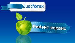 JustForex запускает партнерский сервис Рибейт