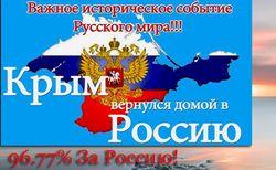 Крым вновь стал русским