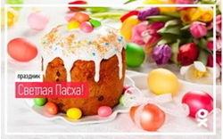 «Одноклассники» поздравили всех со Светлым Воскресением
