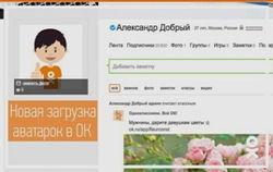 Новая загрузка аватарок в «Одноклассниках»