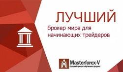 В Masterforex-V Expo назван лучший брокер мира для начинающих трейдеров в июле 2016 года