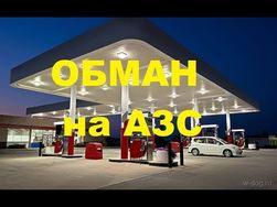 На 76% российских АЗС недоливают бензин