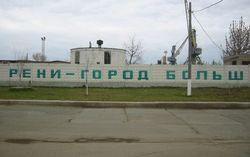Реконструкцию трассы Одесса-Рени будут контролировать иностранные аудиторы