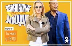 В «Одноклассниках» прошел видеочат с ведущими шоу «Взвешенные люди»