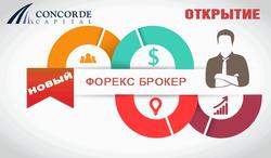 Новинка для трейдеров и инвесторов Форекс от Concorde Capital уже готова