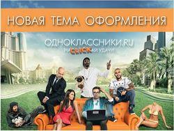 """""""Добрые админы"""" представили в Одноклассники новые темы оформления"""