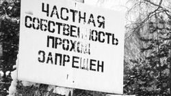 В Украине не будут конфисковать частную собственность за Крым