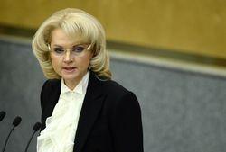 Средства Резервного фонда будут исчерпаны в 2017 году – Голикова
