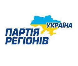 Местные ячейки регионалов на Луганщине выступили против решений съезда ПР