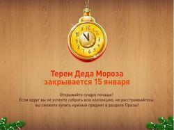 В Одноклассники объявили о скором закрытии Терема Деда Мороза