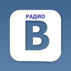 Самые популярные радиостанции по версии пользователей «ВКонтакте»