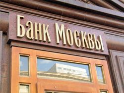 СБУ уличила российский банк в финансировании сепаратистов в Украине