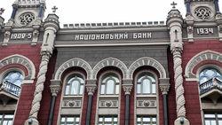 НБУ сохранил учетную ставку на уровне 30% из-за инфляции