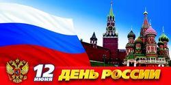 Сегодня в Российской Федерации отмечают День России