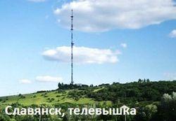 Телевышка Славянска на Карачуне рухнула после очередного обстрела