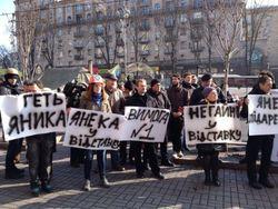 Майдан требует немедленной отставки Януковича