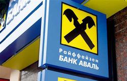 Один из крупнейших банков Украины Аваль выставлен на продажу – СМИ