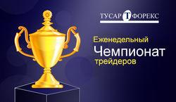 Тусар Форекс запустил еженедельный чемпионат трейдеров