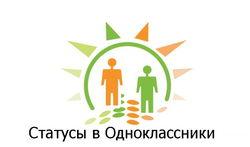 30 популярных групп статусов в Одноклассники июля 2014 г.
