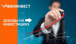 В компании «Фининвест» сообщили о доходах инвесторов на займах