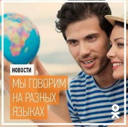 «Одноклассники» не забыли о Европейском дне языков