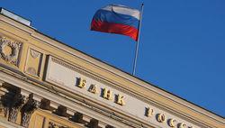 ЦБ России отозвал лицензию на прием вкладов у Принтбанка