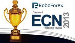 RoboForex признан лучшим ECN Форекс-брокером мира 2013 года