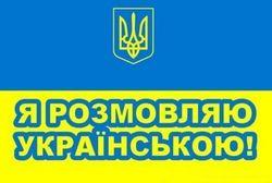 Учителям украинского языка в Крыму предложили переучиваться за свой счет