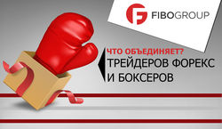 В Сингапуре открыт еще один офис FIBO Group