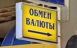Банки Ростова меняют гривню по курсу в 3 раза ниже официального