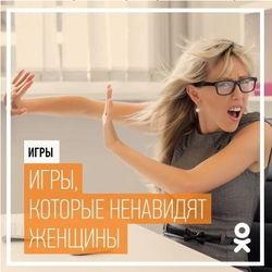 «Одноклассники» представили игры, которые ненавидят женщины