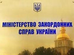МИД Украины отзывает посла из Беларуси
