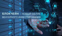 Павел Крымов о новом облике венчурного инвестирования